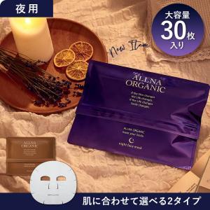 フェイスパック シートマスク パック オルナ オーガニック フェイスマスク  10種の 無添加 で ...