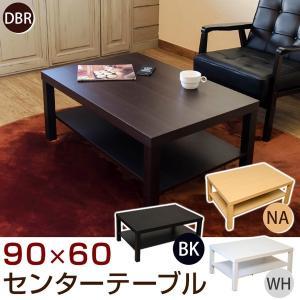 センターテーブル 90cm幅 棚付き ローテーブル 0065D|adhoc-style