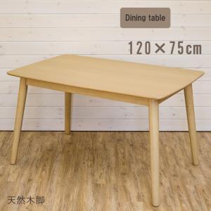 ダイニングテーブル 120cm幅 ×75cm AX-S120 ナチュラル系 Sirius