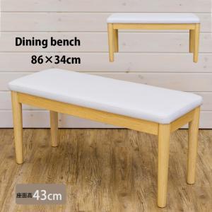 ダイニングベンチ 86cm幅 シリウス Sirius AX-S86|adhoc-style