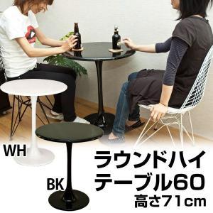ラウンド ハイテーブル 丸形 幅60cm 高さ71cm B2018|adhoc-style