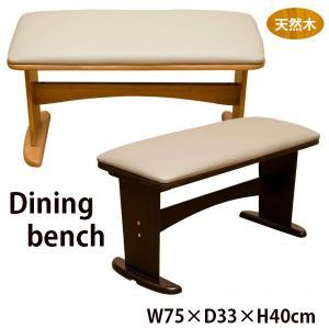 ダイニングベンチ 75cm幅 長イス スツール  BH-02B|adhoc-style