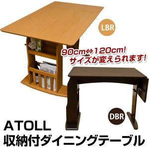 ダイニングテーブル バタフライ 収納付 90cm〜120cm幅 BH-02T|adhoc-style