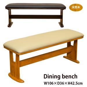 ベンチ ダイニングベンチ 106cm幅 BENSON 長椅子 BH-04B|adhoc-style