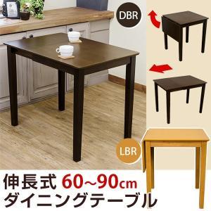 伸長式ダイニングテーブル 幅60cmと幅90cmで使用可能 BH-05T|adhoc-style