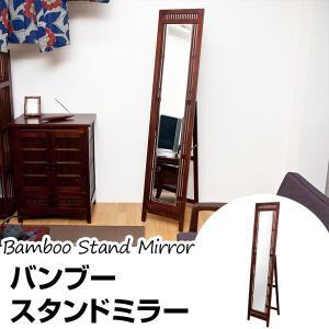 アジアン スタンドミラー 姿見 バンブー BL-129|adhoc-style