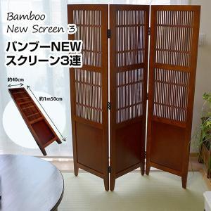スクリーン 3連 衝立 40cm幅 アジアン家具 バンブー BL242-3 |adhoc-style