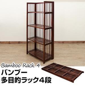 棚4段 アジアン家具 バンブー 多目的ラック60cm幅  BL393-4 折りたたみ|adhoc-style