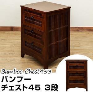 チェスト3段 アジアン家具 タンス 45cm幅 バンブー BL-453|adhoc-style