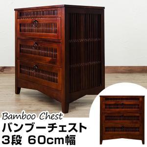 チェスト3段 アジアン タンス 60cm幅  バンブー BL-603|adhoc-style