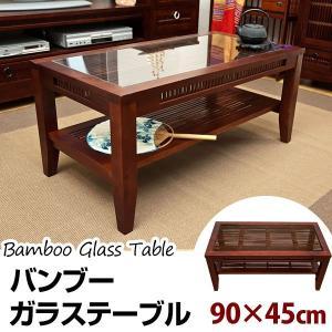 センターテーブル 90cm アジアン家具 バンブー ガラステーブル BL-673の写真