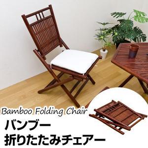 折りたたみチェア 椅子 イス バンブー アジアン家具 BL-C01|adhoc-style