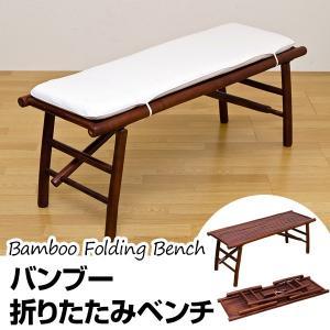 ベンチ 折りたたみ 長椅子 イス バンブー アジアン BL-C06 クッション付き|adhoc-style
