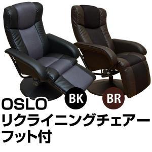 リクライニングチェアー 回転式 フット付き CBT-09|adhoc-style
