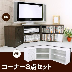 シンプル コーナーチェスト 3点セット TV台 収納ラック CCS-300