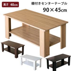 センターテーブル 棚付き 90cm幅 CG-03|adhoc-style