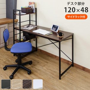 棚付き ラック付きパソコンデスク 120cm幅 PCデスク CG-05 机|adhoc-style