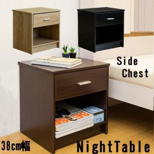 サイドテーブル CG-06 引き出し付 チェスト 37cm幅 アウトレット家具 ナイトテーブル