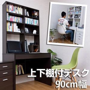 デスク 90cm幅 上下棚付  CIP-90 パソコンデスク 机の写真
