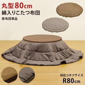 こたつ掛布団 円形用 直径80cm 綿入り CO-R80 丸型コタツ用 無地の写真