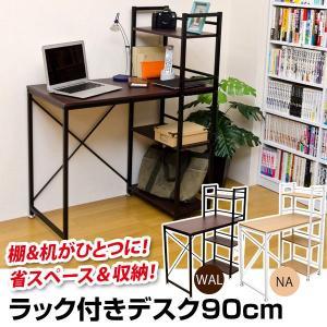 棚付きデスク 90cm幅 CT-09 本棚 ラック付き 机 パソコンデスクの写真