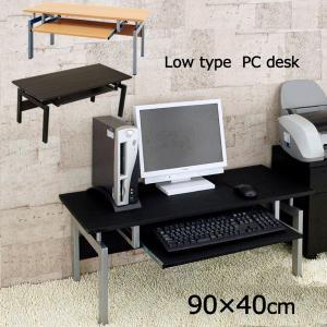 パソコンデスク 90cm幅 ロータイプ CT-2650 スライドテーブル付|adhoc-style