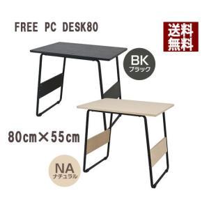 フリーデスク 80cm幅 CT-2851 パソコンデスク 机|adhoc-style