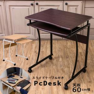 パソコンデスク シンプル PCデスク 60cm幅 CT-2957 机|adhoc-style