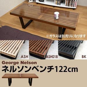 ネルソンベンチ 122cm幅 センターテーブル CT3005A|adhoc-style