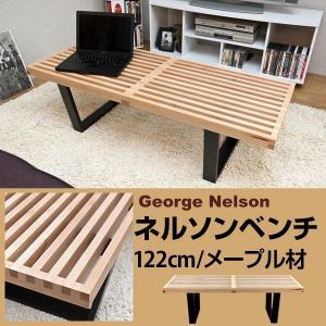 ネルソンベンチ 122cm幅 メープル材 CT3005A-MAP|adhoc-style