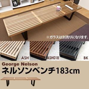 ネルソンベンチ 183cm幅 ジェネリック家具 CT-3005B BKのみSALE