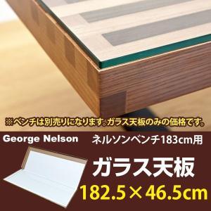 ガラス天板 ネルソンベンチ 183cm幅用  CT-3005B-GRASS|adhoc-style