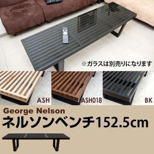 ネルソンベンチ 152.5cm幅 センターテーブル CT-3005C|adhoc-style