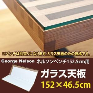 ガラス天板 ネルソンベンチ 152,5cm幅用 CT-3005C-GRASS|adhoc-style