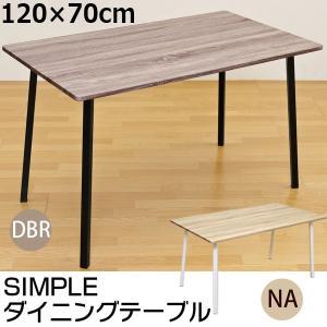 ダイニングテーブル 幅120cm SIMPLE シンプル CT-T301の写真