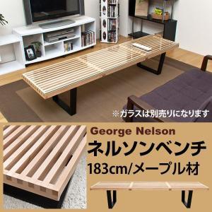 ネルソンベンチ 183cm幅 メープル材 CT3005B-MAP|adhoc-style