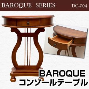 コンソールテーブル DC-004 サイドテーブル 飾り棚 アンティーク調 BAROQUE|adhoc-style