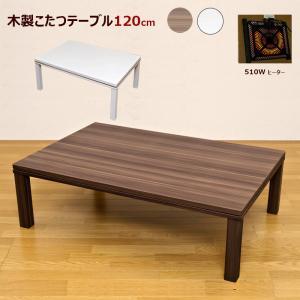 こたつテーブル 長方形 120cm幅 DCF-120 洋風コタツ 510W 木製|アドホックスタイル