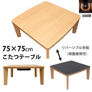 こたつテーブル 正方形75cm幅 DCK-01 R天板 リバーシブル 300W カジュアルコタツ