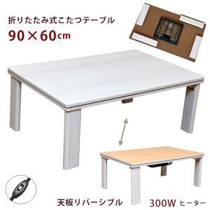 こたつ 長方形 90cm幅 折りたたみ コタツテ...の商品画像