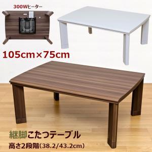 こたつテーブル 105cm幅 長方形DCM-02T 継脚 300W モダンコタツ アドホックスタイル
