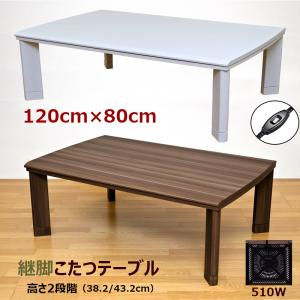 こたつ 長方形 コタツテーブル 120cm幅 DCM-03T モダン