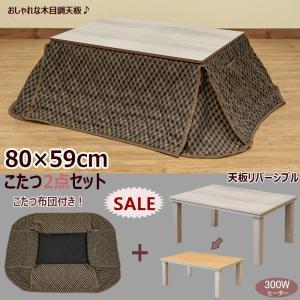 こたつテーブル2点セット  掛布団付き 長方形 80cm幅 DFS-80 コタツセット 300W