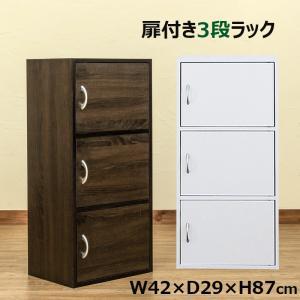 扉付きラック 3段  収納棚 カラーボックス FB-03Dの写真
