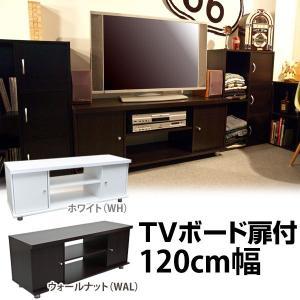 TVボード 扉付き テレビ台 120cm×40cm  50インチまで FB-386|adhoc-style