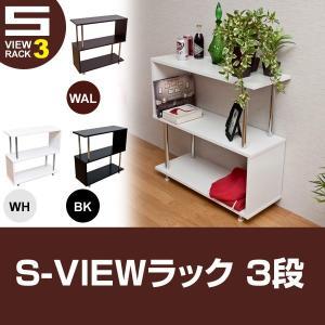 ラック 3段 オープンラック 変形 飾り棚 本棚 FB-S03 adhoc-style