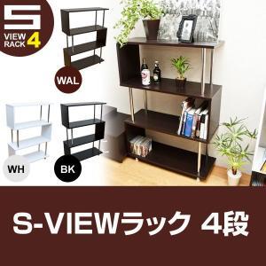 ラック 4段 オープンラック 変形 飾り棚 本棚 FB-S04の写真