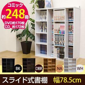 本棚 スライド式書棚 78.5cm幅 コミック CD DVD収納 HIT-03