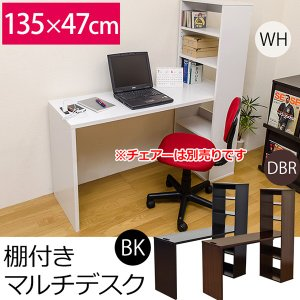棚付き ラック付きパソコンデスク 135cm幅 PCデスク HIT-07 机の写真