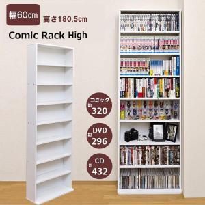 本棚 60cm幅 コミックラック ハイタイプ 高さ180cm HMP-05の写真